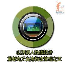 台湾运输物流软件-台湾货代软件-台湾专线系统-山顶洞人软件