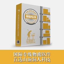 越南物流软件-泰国物流专线软件-印度物流管理软件-山顶洞人软件