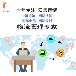 国际小包软件-东南亚快递物流软件-支持四大国际电商平台接入