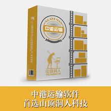 中港专线物流软件-中港货代管理软件-专注香港物流运输管理