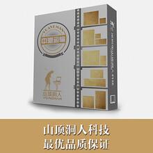 中港运输物流软件-香港货代软件-中港专线系统-山顶洞人软件