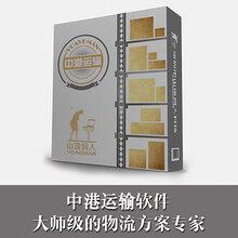 中港货运系统-中港仓储物流软件-适合物流公司的软件-山顶洞人软件