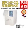 摩尔MP-20L实验室纯水机产水速率20L/h