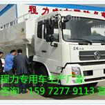 10吨20吨饲料运输车轻松上牌图片