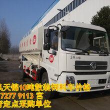 太原40方10吨散装饲料车价格图片