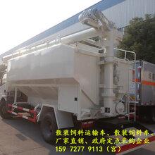 莱阳市15吨散装饲料车价格咨询图片
