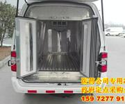 广元福田小型冷藏车3吨多少钱图片