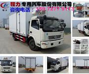 凉山福田小型冷藏车3吨多少钱图片