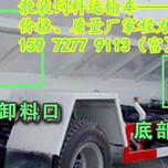 唐山天锦10吨散装饲料运输车配置图片