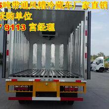 舞钢市中长途配送3吨4米2冷藏车便宜价图片