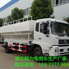 鸡饲料6吨散装饲料车12方饲料运输车