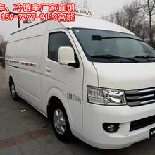 福田欧马可4.2米冷藏车多少钱5吨保温车
