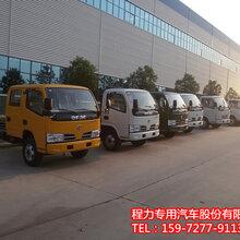 5吨冷藏车价格4米冷链车报价