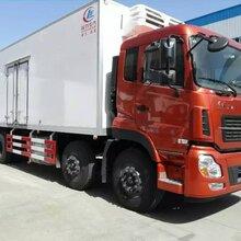 20吨冷藏车价格前四后八9.6米保温车价格