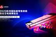 2020杭州國際新零售微商及社交電商博覽會