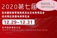 2020第七屆杭州網紅直播電商博覽會