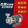 氟塑料酸堿液循環耐酸離心泵杰凱泵業廠家供應