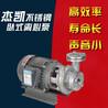 耐酸碱酸碱液循环离心泵杰凯泵业厂家供应