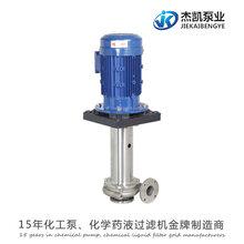 PCB应用无轴封立式泵杰凯泵业厂家供应图片