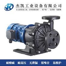 广东线路板电镀磁力泵杰凯泵业厂家供应?#35745;? />                 <span class=