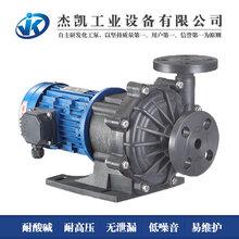 塑膠電鍍耐酸磁力泵廠家杰凱泵業廠家供應圖片