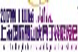 2018年上海箱包手袋材料展