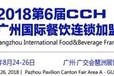 2018中国广州餐饮展