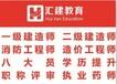 一级建造师8月5日6日开始上实务课要培训找镇江汇建教育