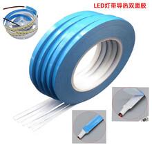 廣東生產隔熱雙面膠玻璃纖維散熱雙面膠帶LED燈條導熱雙面膠圖片