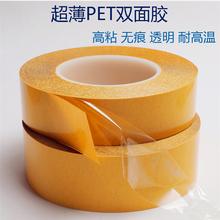 耐高溫透明pet雙面膠超薄高粘無痕姜黃格膠紙圖片