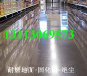 惠州龙门县金刚砂地坪硬化施工金刚砂地坪起灰怎么处理