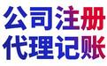 东莞凤岗公司注册免费代办-工商注册公司-代理记账-注册公司