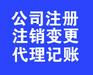 鳳崗公司注冊免費代辦在線核名+提供注冊地址