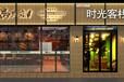 锅先森打造引领健康、时尚、休闲的特色餐饮加盟项目