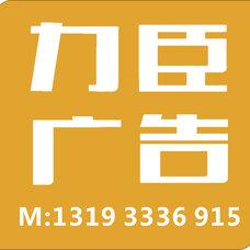 西安广告公司,西安北郊广告公司,西安高新区广告公司,西安新城区广告公司