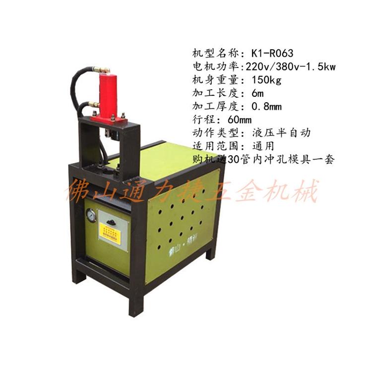 小型液压防盗网冲孔机圆管方管铝合金防盗网冲孔机门窗冲孔加工机器送模具