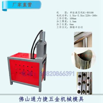 液压冲床方管冲孔机圆管坡口机铝合金门窗压孔机坡口机开孔器