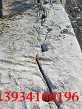泸州石?#21453;?#20010;孔后给石头分裂设备液压劈裂棒?#35745;? onerror=