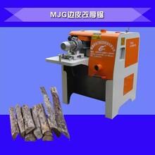 小方木机规格分片机一分为二多片锯