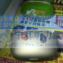 上海美国丽声助听器验配中心折扣/宁耳品质优越