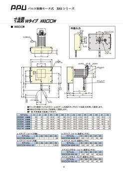 廠家日本MEG脈沖控制馬達式撥片X6306W-66SA-AS
