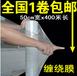 缠绕膜宽50cm塑料纸物流运输快递包装打包拉伸