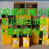 鹤壁卡特CAT3406