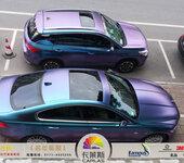 南宁车身改色贴膜,名仕贴膜,捷豹车身改色贴膜卡莱斯钻石蓝变紫色,霸气登场