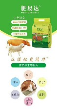 山东临汾牛吃什么长得快瘦牛催肥偏方谊鑫肥易达效果如何图片