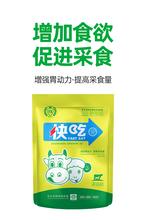 牛羊快吃供应商牛羊快吃厂家电话牛羊快吃催肥添加剂图片