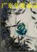 新疆桂花鱼苗/鳜鱼苗/3公分起桂花鱼苗基地出售1-2-3桂花鱼苗鱼苗
