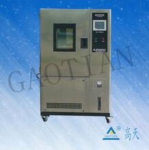 小型高温低温试验箱
