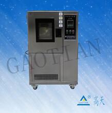 武汉快速温度变化箱/温度变化试验箱/高低温交变试验箱
