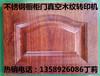不锈钢橱柜门木纹转印机